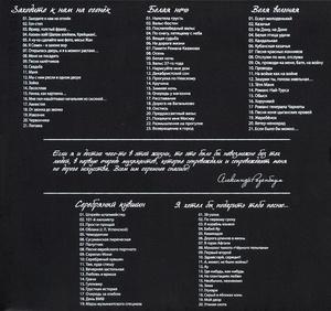 Александр Розенбаум - Музыка стихов. Избранное (5 CD Box Set) (2012) Mp3