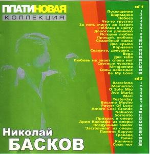 Николай Басков - Платиновая коллекция 2CD (2002) Mp3