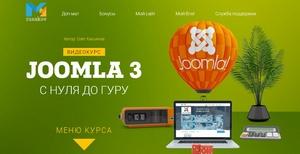 Joomla 3 с Нуля до Гуру (Видеокурс)