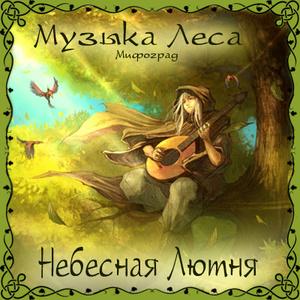 Музыка Леса - Золотое Собрание (7 CD) (2010-2014) Mp3